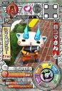 妖怪ウォッチバスターズ鉄鬼軍/YB8-006 Bコマさん シ...
