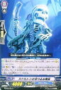 フルアヘッドで買える「カードファイト!! ヴァンガード/BT06/072 スケルトンの切り込み隊長」の画像です。価格は20円になります。
