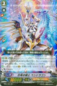 ヴァンガード EB03/S04 白竜の騎士ペンドラゴン SP 黒鋼の戦騎