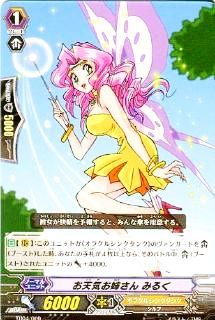 カードファイト!!ヴァンガード/トライアルデッキ/桜花の姫巫女/TD04/009/TD/お天気お姉さん みるく