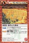 バトルスピリッツ/SD01-027溶岩の大瀑布