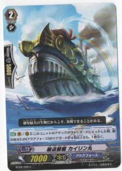 カードファイト!!ヴァンガード/第8弾/BT08/089/C/輸送鯨艦 カイリン丸