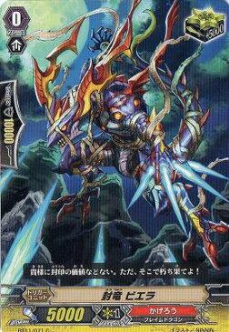 カードファイト!!ヴァンガード/BT11/071 封竜 ビエラ C