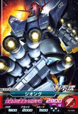 ガンダムトライエイジ 第2弾 02-025 C ジオング 有線式5連装メガ粒子砲 モビルスーツ