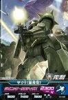 ガンダムトライエイジ 第4弾 04-029 C ザクII 【量産型】 ジオニック・タクティクス モビルスーツ