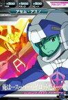 ガンダムトライエイジ/第5弾/05-050/C/アセム・アスノ/俺は...スーパーパイロットだぁーッ!!/パイロット