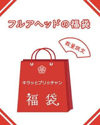 【楽天スーパーSALE】キラッとプリ☆チャン福袋2000円お一人様一つまで