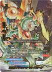 """フューチャーカード バディファイトX-SS02-0002 超光星竜 ジャックナイフ """"ソル・アステール"""" 【超ガチレア仕様】 「レディアント・エヴォリューション」VS「断罪 煉獄騎士団」"""