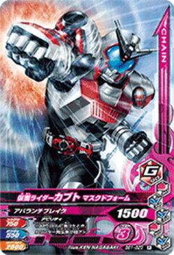 ガンバライジング BS1-023 仮面ライダーカブト マスクドフォーム R