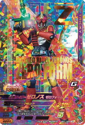 Kamen Rider zeronos BS1-024 LR