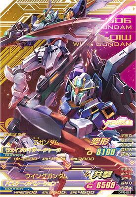 Gundam Wing Toys DPR-047 Z