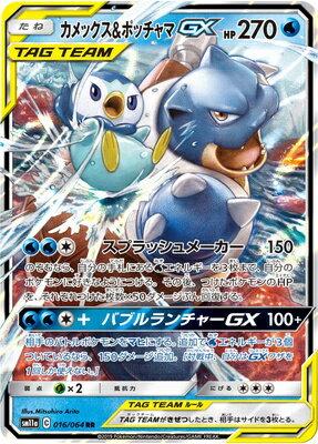 トレーディングカード・テレカ, トレーディングカード  PK-SM11a-016 GX RR