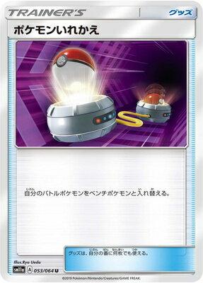 トレーディングカード・テレカ, トレーディングカード  PK-SM11a-053 U