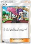 ポケモンカードゲーム PK-SM11a-055 アンズ U 強化拡張パック リミックスバウト