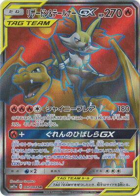 トレーディングカード・テレカ, トレーディングカード  PK-SM11a-067 GX SR