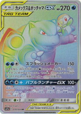 トレーディングカード・テレカ, トレーディングカード  PK-SM11a-076 GX HR