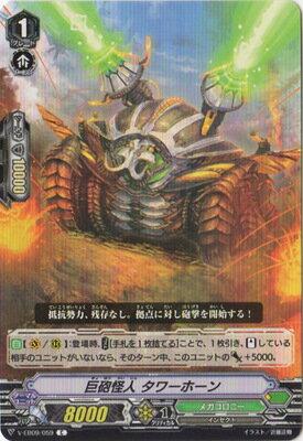 トレーディングカード・テレカ, トレーディングカード  V-EB09059 C The Raging Tactics