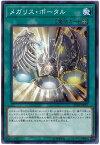 遊戯王 第10期 11弾 IGAS-JP057 メガリス・ポータル
