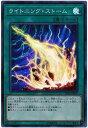 遊戯王 第10期 11弾 IGAS-JP067 ライトニング・ストーム【スーパーレア】