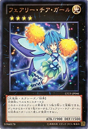 遊戯王 第8期 4弾 LTGY-JP046 フェアリー・チア・ガール R