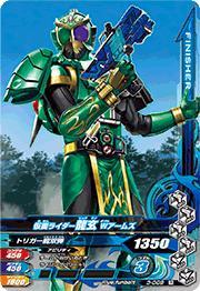 Kamen Rider ryugen 3 3-009 W R