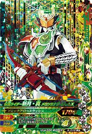 Kamen Rider zangetsu 3 3-010 LR