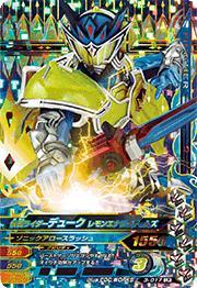Kamen Rider duke 3 3-017 LR