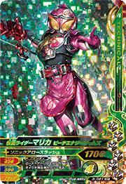 Kamen Rider marika 3 3-021 SR