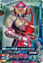 Kamen Rider marika 3 3-022 R