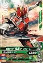 ガンバライジング3弾 3-045 仮面ライダー電王 ソードフォーム N