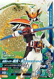 Kamen Rider zangetsu 3 3-055 CP