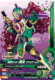 Kamen Rider ryugen SALE3 3-057 CP