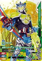 Kamen Rider duke 3 3-061 CP