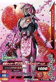 Kamen Rider marika 3 3-063 CP