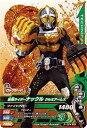 ガンバライジング3弾 3-064 仮面ライダーナックル クルミアームズ CP