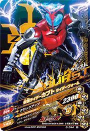 ガンバライジング3弾/3-044 仮面ライダーカブト ライダーフォーム N