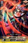 カードファイトヴァンガード  決意の呪縛竜 TD17/015渦動の星輝兵 モリブデン