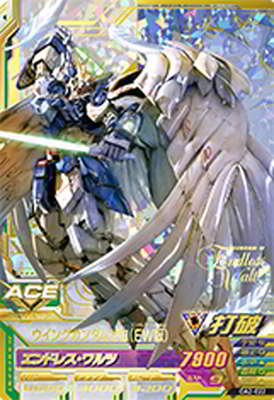 Gundam Wing Toys OA2-022 EW P