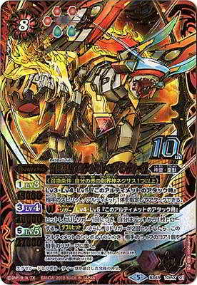 バトルスピリッツ BS45-10thX01 究極神皇アルティメット・エグゼ・ティーガ 10thX