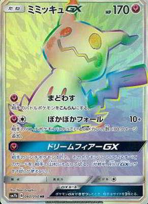 トレーディングカード・テレカ, トレーディングカード  PK-SM7B-060 GX HR