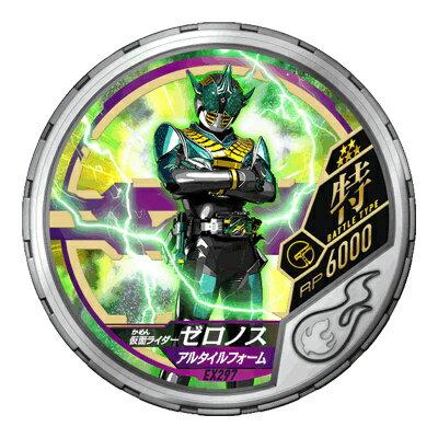 Kamen Rider zeronos DISC-EX297 R5