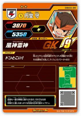 イナズマイレブンAC/DB03-36円堂守R