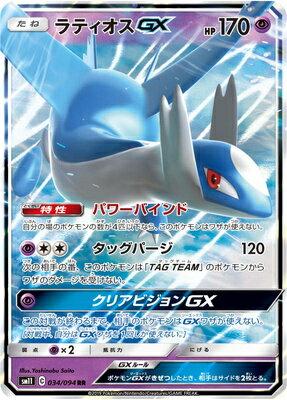 トレーディングカード・テレカ, トレーディングカードゲーム  PK-SM11-034 GX RR