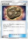 フルアヘッドで買える「ポケモンカードゲーム PK-SM11-083 なぞの化石 C」の画像です。価格は20円になります。