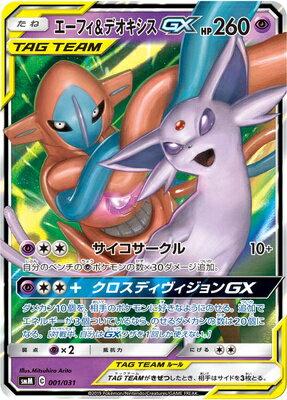 トレーディングカード・テレカ, トレーディングカード  PK-SMM-001 GX