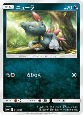 ポケモンカードゲーム PK-SMM-014 ニューラ スターターセット TAG TEAM GX エーフィ&デオキシスGX/ブラッキー&ダークライGX