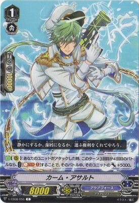 ヴァンガード V-EB08/056 カーム・アサルト C My Glorious Justice