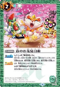 バトルスピリッツ/P16-03 春のお花見日和
