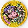 妖怪メダル/パンドラ【ミステリーレジェンド】