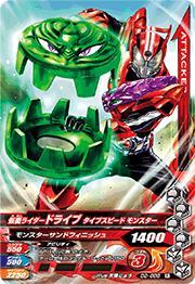 Kamen Rider monsters 2 D2 D2-008 R